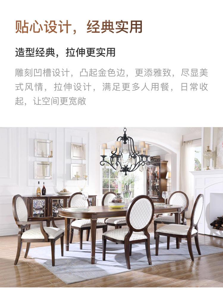 现代美式风格林肯拉伸餐桌的家具详细介绍
