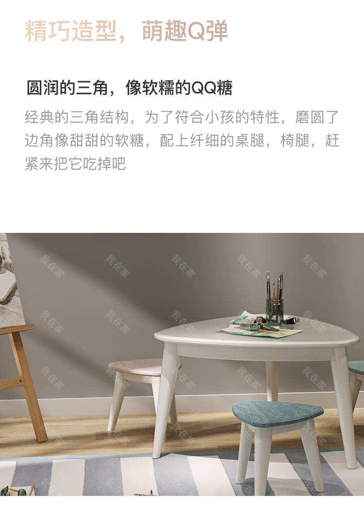 美式儿童风格北欧-安琪拉儿童桌椅的家具详细介绍