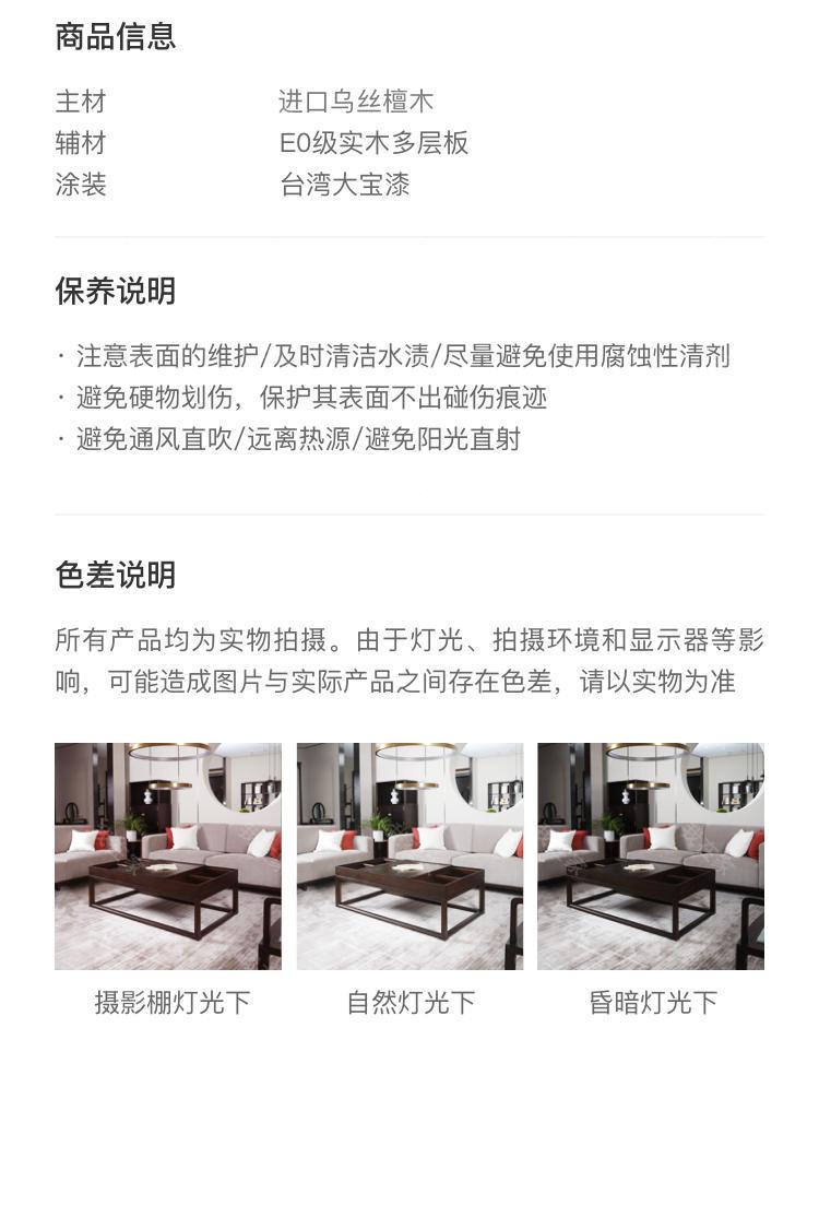 新中式风格清秋茶几的家具详细介绍