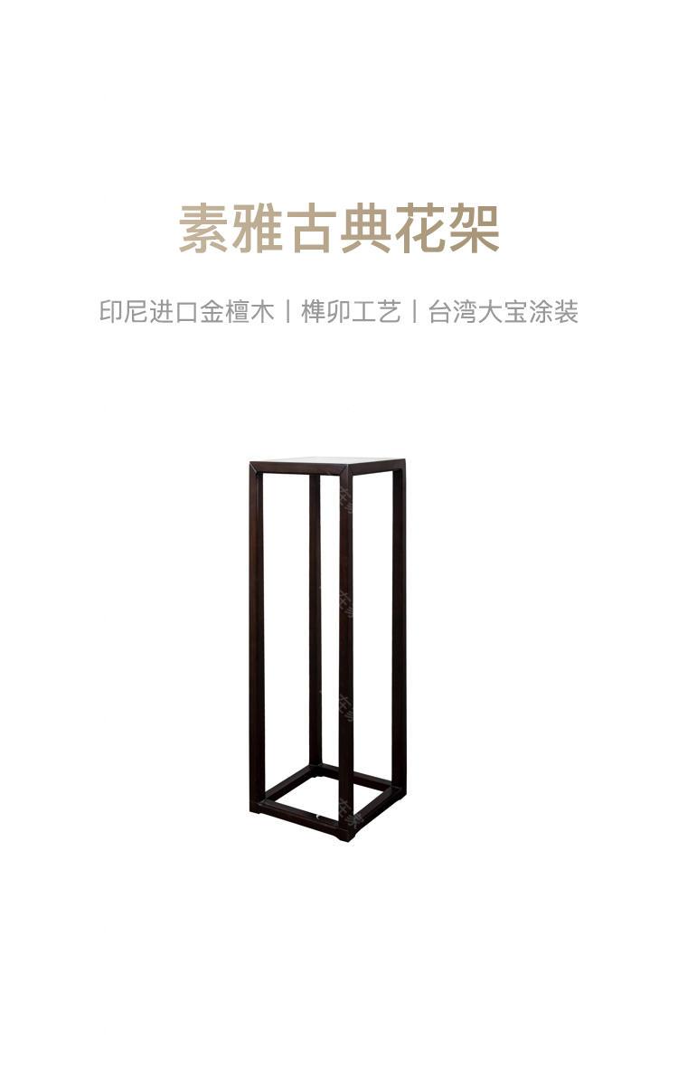 新中式风格清秋花架的家具详细介绍