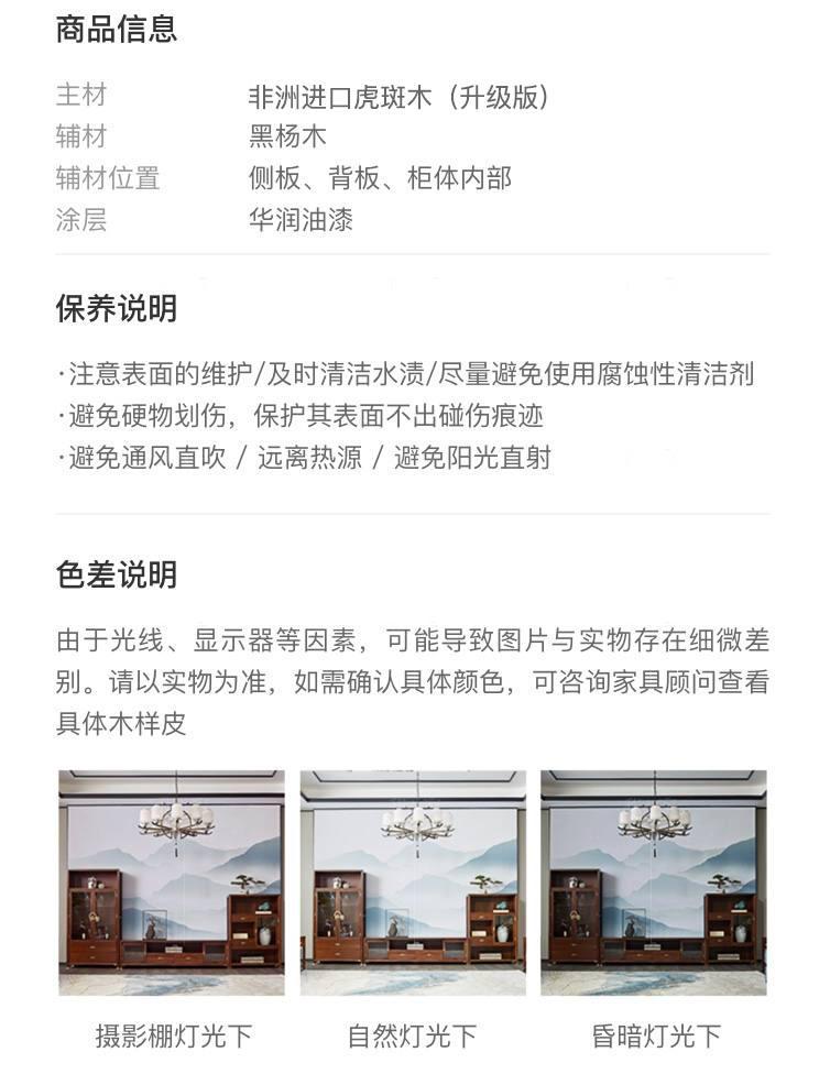 新中式风格悦意组合电视柜的家具详细介绍