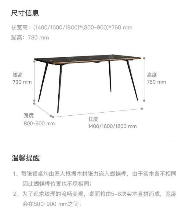 中古风风格克斯汀餐桌的家具详细介绍
